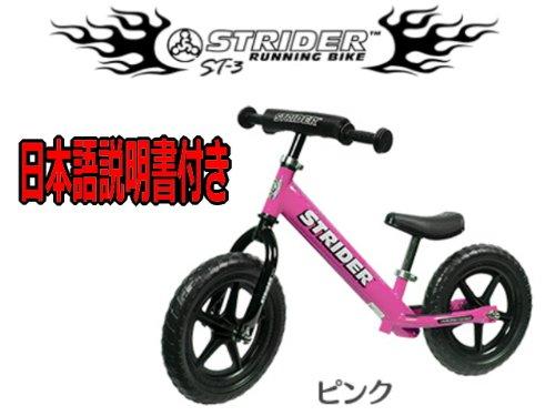 【日本語説明書付き】STRIDER ストライダー ST-3 2012年最新モデル キッズ用 Kids ランニング バイク ペダル無し ピンク