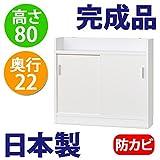 日本製 完成品 ロータイプ 薄型 カウンター下収納 奥行22 高さ80cm (90幅 引き戸タイプ)