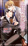 法廷外恋愛闘争 (ショコラノベルス・ハイパー)