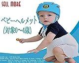0?4歳ベビー向け 乳幼児 赤ちゃん 保護ヘルメット サイズ調整可 怪我防止 頭保護衝撃緩和 ベビー軽量 衝撃吸収