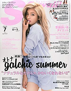 S Cawaii!(エスカワイイ) 2015年 7 月号