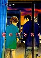 窓の灯とおく (幻冬舎ルチル文庫)