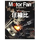 Motor Fan illustrated vol.77