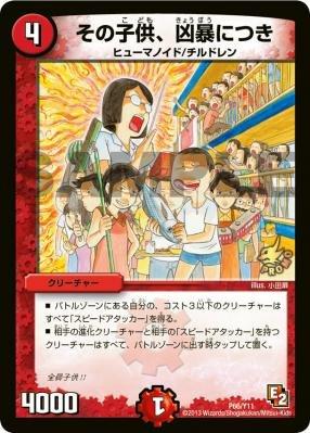 デュエルマスターズ【その子供、凶暴につき】【プロモーションカード】P66/Y11