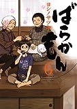 ばらかもん6巻 (デジタル版ガンガンコミックスONLINE)