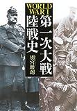 第一次大戦陸戦史