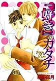 好きのカタチ / 萩野 卯月 のシリーズ情報を見る