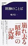昭和のことば (文春新書)