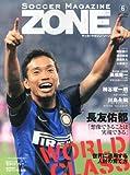 サッカーマガジンZONE 2014年 06月号 [雑誌]
