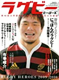 Rugby magazine(ラグビーマガジン)増刊 ラグビーヒーローズ 2010年 01月号 [雑誌]