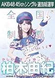 AKB48 45th シングル 選抜総選挙 翼はいらない 劇場盤 特典 生写真 柏木由紀 AKB48 チームB