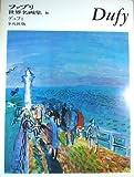 ファブリ世界名画集〈46〉ラウル・デュフィ (1969年)