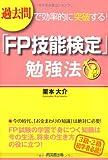 過去問で効率的に突破する!  「FP技能検定」勉強法 (DO BOOKS)