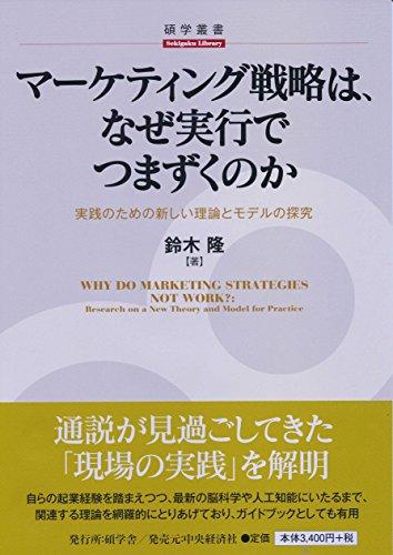 マーケティング戦略は、なぜ実行でつまずくのか (【碩学叢書】)