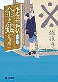 金と銀: 定中役捕物帖 (徳間時代小説文庫)