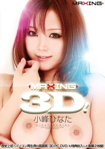 [小峰ひなた] MAXING 3D! 小峰ひなた マキシング