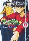 ラブやん 第8巻 2007年07月23日発売