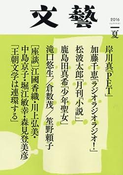 文芸 2016年 05 月号 [雑誌]