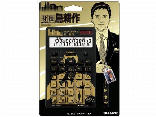 SHARP キャラクター12桁ナイスサイズ電卓 「島耕作シリーズ」社長タイプ 電卓 ストラップ付 EL-SK2