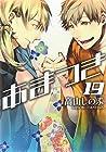 あまつき 第19巻 2015年01月24日発売