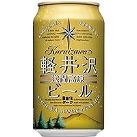 軽井沢浅間高原ビール ダーク 缶 350ml×24本