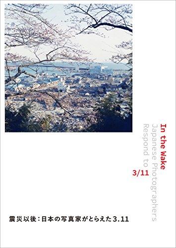 In the Wake 震災以後 : 日本の写真家がとらえた3.11