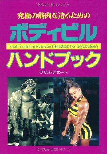 究極の筋肉を造るためのボディビルハンドブック