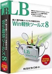 LB Win軽快ツールズ8 特別優待版