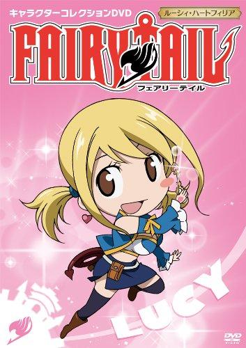FAIRY TAIL キャラクターコレクション ルーシィ [DVD]