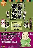 コンテンツSD『MほびNHK落語シリーズ1ケータイで聴く五代目古今亭志ん生第一巻』