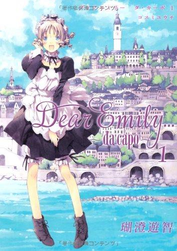 Dear Emily��~da capo~ 1 (�ŷ⥸��ѥߥå���)
