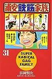 浦安鉄筋家族 (31) (少年チャンピオン・コミックス)