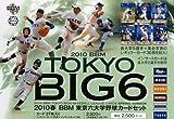 BBM 2010春 東京六大学野球カードセット BOX