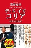 ディス・イズ・コリア 韓国船沈没考 (産経セレクト S 2)