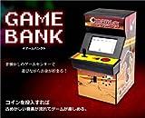 COM★MI-GANBANK◆遊びながらお金が貯まる♪ ゲームバンク 貯金箱 昔懐かしのゲームセンター感覚 で貯蓄しよう