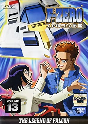 F-ZERO ファルコン伝説 DVD-BOX