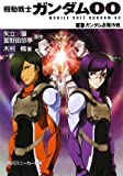 機動戦士ガンダムOO  (2)ガンダム鹵獲作戦 (角川スニーカー文庫 0-76)