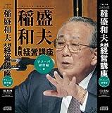 稲盛和夫実践経営講座【アメーバ経営編】