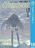 CLAYMORE 15 (ジャンプコミックスDIGITAL)