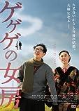 ゲゲゲの女房 [DVD]