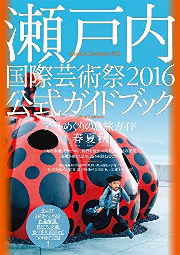 瀬戸内国際芸術祭2016公式ガイドブック