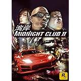 Midnight Club 2 [PC Steam