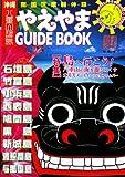 やえやまGUIDE BOOK