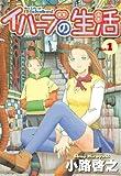 イハーブの生活(1) (アフタヌーンコミックス)