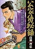 公家侍秘録(1) (ビッグコミックス)