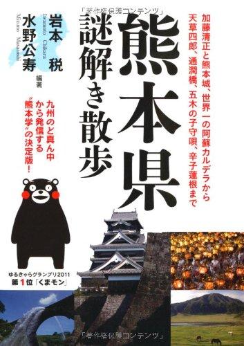 熊本県謎解き散歩 (新人物往来社文庫)