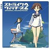 ストライクウィッチーズ2 オリジナル・サウンドトラック