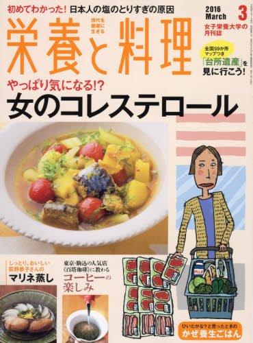 栄養と料理 2016年 03 月号 [雑誌]