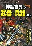 ヴィジュアル版 神話世界の武器・兵器FILE