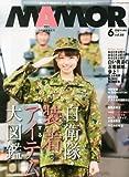 MAMOR (マモル) 2014年 06月号 [雑誌]
